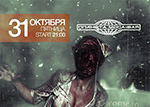 Hаlloween welcome to silent hill in Планета Moda Bar